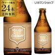 【送料無料で最安値挑戦】シメイ ゴールド トラピストビール330ml 瓶×24本【1本あたり417円(税込)】【ケース】【送料無料】[シメイ ドレー][輸入ビール][海外ビール][ベルギー][ビール][トラピスト]