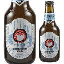【TV・メディアで話題!】常陸野ネストビール<ホワイトエール>330ml 瓶[クラフトビール][木内酒造][日本][茨城][テレビで紹介][しゃべくり007]