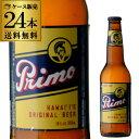 プリモビール355ml 瓶×24本[アメリカ][ハワイ][輸入ビール][海外ビール][輸入ビール][海外ビール]【ケース】【送料無料】