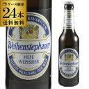 【送料無料で最安値挑戦】ヴァイエンステファン・ヘフヴァイス330ml 瓶【ケース(24本入)】[クラフトビール][ステファン][ドイツ][ホワイトビール]