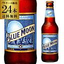 ブルームーン355ml 瓶×24本【1ケース】【白ビール】【送料無料】[アメリカ][輸入ビール][海外ビール][クラフトビール][ホワイトエール][blue m...