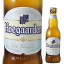 ヒューガルデン・ホワイト330ml 瓶ベルギービール:ホワイトビール【単品販売】[ホーガーデン][長S]