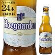 【予約販売】【8/1以降発送】ヒューガルデン・ホワイト330ml×24本 瓶【ケース】【送料無料】[並行品][輸入ビール][海外ビール][ベルギー][Hoegaarden White]
