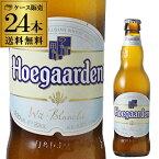 【予約販売】【8/1以降発送】ヒューガルデン・ホワイト330ml×24本 瓶【ケース】【送料無料】[並行品][輸入ビール][海外ビール][ベルギー][Hoega...