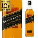ジョニーウォーカー 黒ラベル ブラック40度 700ml×12本 正規品【12本販売】【送料無料】[ウイスキー][スコッチ][ジョニ黒]