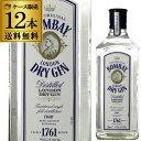 ボンベイ ドライジン 40度 700ml【ケース(12本入)】【送料無料】[スピリッツ][ジン][Bombay Dry Gin]