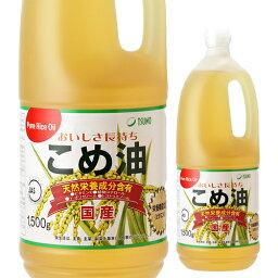 築野食品 こめ油 1500g[長S]