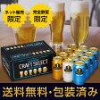 【Web限定!】サントリー クラフトセレクト 3種ビールセット350ml×12本【送料無料】【suncraft2016】【地ビール】[お中元][詰め合わせ][国産][クラフトビール][缶ビール][夏贈]