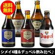 修道院ビールの代名詞!シメイビール&デュベル 豪華飲み比べセット330ml 瓶×計5本【計5本】【セット】【送料無料】[輸入ビール][海外ビール][ベルギー][トラピスト][詰め合わせ]
