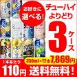 【最安値に挑戦!】1缶あたり110円!お好きなチューハイ よりどり選べる3ケース(72缶)【送料無料】【3ケース(72本)】[他と同梱不可][サワー][缶チューハイ]