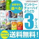 【最安値に挑戦!】1缶あたり113円★新商品が早い!お好きなサントリー チューハイ よ