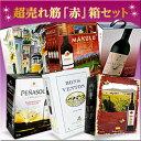 《箱ワイン》6種類の赤箱ワインセット53弾!【セット(6箱入)】【送料無料】[赤ワイン][ワインセット][ボックスワイン][BOX][BIB][バッグインボック...