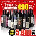マラソンで使える★最大250円offクーポン配布!★マラソンSALE★5,880円(490円/1本)!各国赤ワインをセットで飲み比べ♪