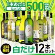 白だけ特選ワイン12本セット43弾【送料無料】[ワインセット]