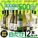 マラソンで使える★最大250円offクーポン配布!★マラソンSALE★6,285円(524円/1本)!各国白ワインをセットで飲み比べ♪
