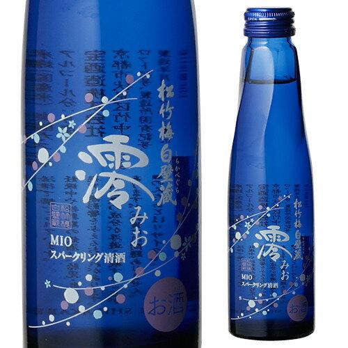 松竹梅 白壁蔵澪 -MIO- みおスパークリング清酒150ml瓶[日本酒][宝酒造][発泡性][長S]