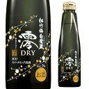 松竹梅 白壁蔵「澪」MIO みお <DRY> 150mlスパークリング清酒 ドライ 日本酒 宝酒造 発泡酒 辛口 長S
