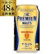 サントリー ザ・プレミアムモルツ350ml×48缶3ケースまで同梱可能です!【2ケース(48本)】【送料無料】[プレモル][ビール][サントリー]
