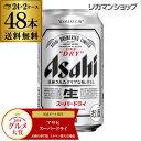 1ケースあたり5,040円 アサヒ スーパードライ 350ml×48缶 2ケース(48本)ビール 国