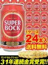 【完売】スーパーボック 缶330ml缶×24本【1本あたり186円(税込)】【ケース】【送料無料】[ギフト][ビール][輸入ビール][海外ビール][ポルトガル]