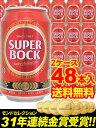 【完売】スーパーボック 缶330ml缶×48本【2ケース】【送料無料】[ギフト][ビール][輸入ビール][海外ビール][ポルトガル]
