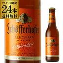 シェッファーホッファーヘフェヴァイツェン330ml 瓶×24本【1本あたり254円(税込)】【ケース】【送料無料】[輸入ビール][海外ビール][ドイツ][白ビー...