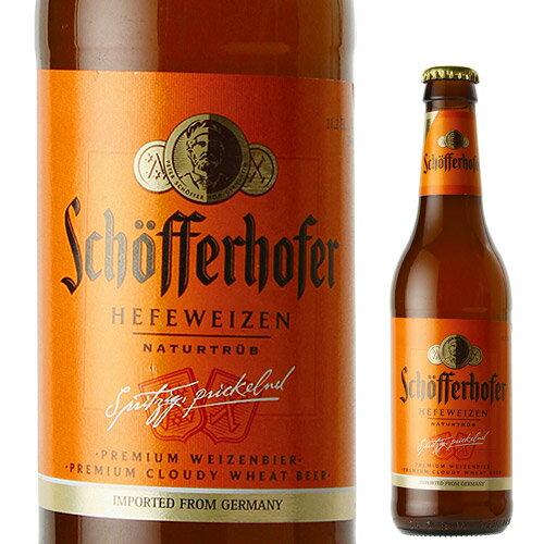 【最大500円offクーポン配布】シェッファーホッファーヘフェヴァイツェン330ml 瓶輸入ビール 海外ビール ドイツ ビール 白ビール ヴァイス オクトーバーフェスト 長S