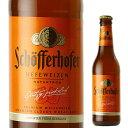 シェッファーホッファーヘフェヴァイツェン330ml 瓶[輸入ビール][海外ビール][ドイツ][ビール][白ビール][ヴァイス]