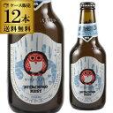 【TV・メディアで話題!】常陸野ネストビール<ホワイトエール>330ml 瓶【ケース(12本入)】【送料無料】[クラフトビール][木内酒造][日本][茨城][テ...