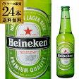 【送料無料で最安値挑戦】ハイネケン ロングネックボトル330ml瓶×24本Heineken Lagar Beer【ケース】【送料無料】[キリン][ライセンス][海外ビール][オランダ]
