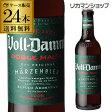 ボルダム ダブルモルト330ml 瓶×24本【ケース】【送料無料】[Voll-Damm][エストレージャ ダム][スペイン][輸入ビール][海外ビール][エストレーリャ][ヴォルダム]