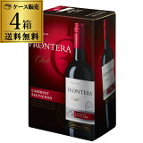 《箱ワイン》フロンテラ フレッシュサーバーカベルネ・ソーヴィニヨン3L×4箱【ケース(4本入)】【送料無料】[ボックスワイン][BOX][長S]