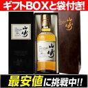 【ギフトBOX&袋付き!】サントリー 山崎10年 40度700ml[ウイスキー][ギフト][山崎]
