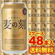 【予約販売】【6月中旬発送予定】麦の刻350ml×48缶【1本あたり96円(税込)】【2ケース】【送料無料】[新ジャンル][第3][ビール]