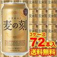 【予約販売】【6月中旬発送予定】麦の刻350ml×72缶【1本あたり90円(税込)】【3ケース】【送料無料】[新ジャンル][第3][ビール]