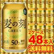 【予約販売】【6月中旬発送予定】麦の刻 グリーン350ml×48缶【1本あたり96円(税込)】【2ケース】【送料無料】[新ジャンル][第3][ビール]