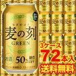 【予約販売】【6月中旬発送予定】麦の刻 グリーン350ml×72缶【1本あたり90円(税込)】【3ケース】【送料無料】[新ジャンル][第3][ビール]