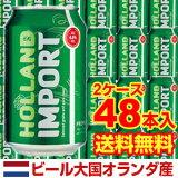 【】【2ケース販売】【1本あたり99()】ホーランド インポート330ml48缶[新ジャンル][第3][輸入 ビール][海外][オランダ](代引手数料?クール代別途)