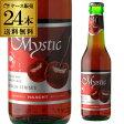 ミスティック チェリー250ml 瓶×24本[ベルギー][輸入ビール][海外ビール][ハーヒト][Haacht]【ケース】【送料無料】[フルーツビール]