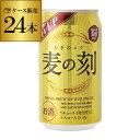 【1本あたり92円(税別)】麦の刻 350ml×24缶 1ケース 24本 新ジャンル 第3 ビール 長S