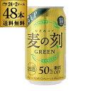 【1本あたり89円(税別)】麦の刻 グリーン350ml×48缶【2ケース】【送料無料】[新ジャンル][第3][ビール][長S]
