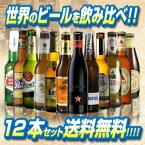 【お中元】世界のビールを飲み比べ♪人気の輸入ビール12本セット【Aセット】【第34弾】【送料無料】[暑中 見舞い][父の日][瓶][ギフト][詰め合わせ][飲み比べ]