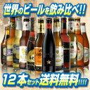 世界のビールを飲み比べ♪人気の輸入ビール12本セット【Aセット】【第36弾】【送料無料】[暑中 見舞い][父の日][瓶][ギフト][詰め合わせ][飲み比べ][ビールセット]