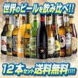 世界のビールを飲み比べ♪人気の輸入ビール12本セット【Aセット】【第38弾】【送料無料】[瓶][ギフト][詰め合わせ][飲み比べ][ビールセット][冬贈][母の日][お返し][プレゼント]
