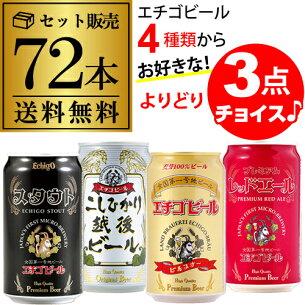 エチゴビール クラフト 地ビール