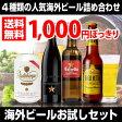 【おひとり様3setまで】いちおし海外ビールお試し4本セット 4弾《 イネディット・ラーデベルガー・ブルーケトル・エストレージャ 》4種×各1本【送料無料】[瓶 缶][ギフト][詰め合わせ][飲み比べ]