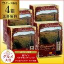 《箱ワイン》バルデモンテ・レッド 3L×4箱【ケース(4箱入)】【送料無料】[ボックスワイン][BOX][BIB][バッグインボックス]