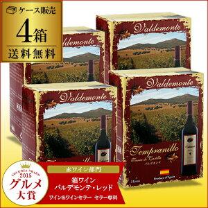 《箱ワイン》バルデモンテ・レッド3L×4箱【ケース(4箱入)】【送料無料】[ボックスワイン][BOX]