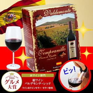 《箱ワイン》バルデモンテ・レッド3L[ボックスワイン][BOX]