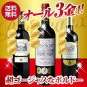 エントリー&会員ランク別でP最大★16倍(6/25 10時〜/28 10時)「すべて3金獲得!高品質ボルドーワインが夢の集結!